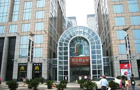 北京东方广场东方新天地图片