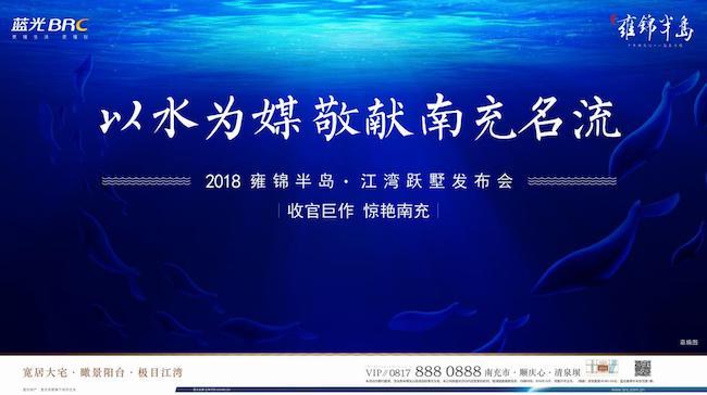 雍锦半岛:江湾跃墅发布会震撼开场 惊艳南充