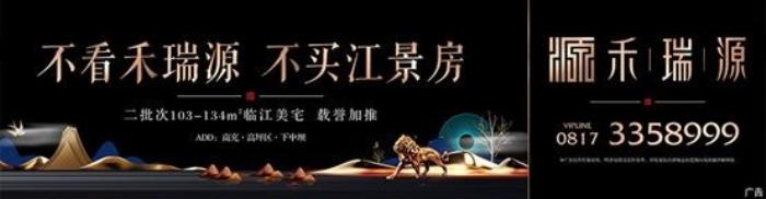 禾瑞源103-134 ㎡临江美宅载誉加推!